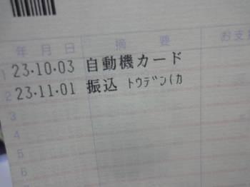 DSC00750_R.JPG