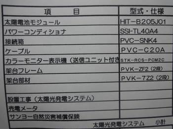 DSC00752_R.JPG